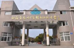 江苏省泰州中学附属初级中学