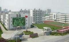 泰州市高港实验学校