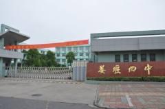 姜堰市第四中学