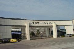 江苏省靖江高级中学